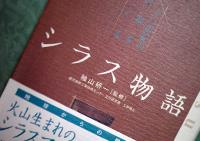shirasu_monogatari