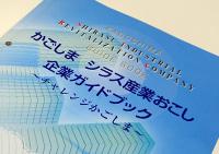 また、書籍名「シラス産業おこし企業ガイドブック」の内容が鹿児島県工業技術センターのウエブサイトに掲載されています。