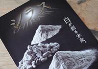 鹿児島県工業技術センターのサイト内にあるシラスパンフレットにも記載がありますのでご一読をお勧めします。